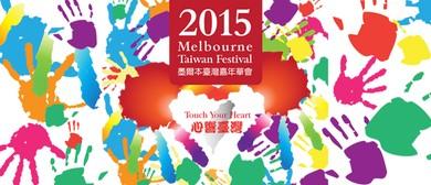 2015 Melbourne Taiwan Festival