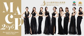 2016 Miss Australia Chinese Pageant Melbourne Region