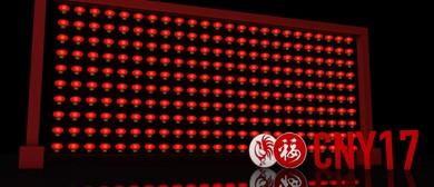 Interactive Lantern Wall Display